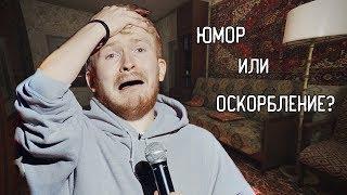 ЮМОР ИЛИ ОСКОРБЛЕНИЕ?
