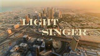 15# Познавательное Шоу 'Light Singer' - В этот раз нас трое.