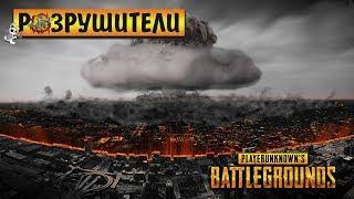 ●РАЗРУШИТЕЛИ В ПУБГ●Playerunknown's Battlegrounds●стрим 18+