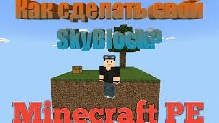 Как сделать свою карту SkyBlock в Майнкрафт ПЕ без модов | Как сделать пустой мир в Minecraft PE