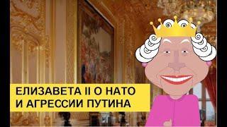 Елизавета II о НАТО и агрессии Путина. Zapolskiy мультфильмы