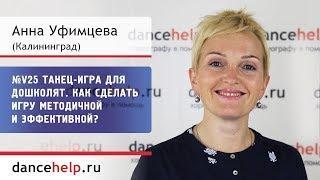 """№V25 """"Танец-игра для дошколят. Как сделать игру методичной и эффективной?"""" Эксперт: Анна Уфимцева"""