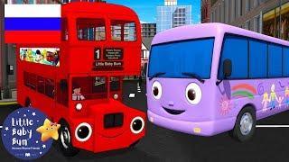 детские песенки | Песня про автобус | мультфильмы для детей | Литл Бэйби Бум