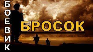 Боевик БРОСОК  Русские боевики криминал фильмы новинки 2018