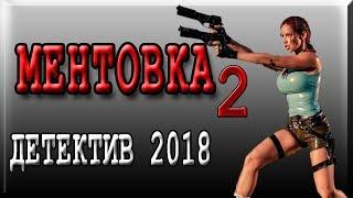 """""""Ментовка 2"""" (Детективы 2018, фильмы, Боевики 2018)"""
