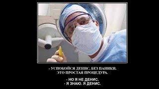 МЕДИЦИНСКИЙ ЮМОР на каждый день - Юмор дня