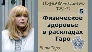 Расклады Таро на здоровье. О физическом здоровье в раскладах Таро. Познавательное Таро.
