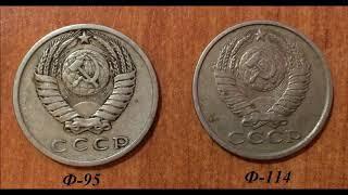 Как обнаружить дорогую монету среди 15 копеек 1980 года