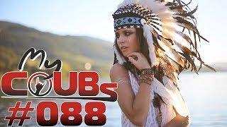 MyCoUBs #88 | Best Fails | Awesome | Funny | Coub | Лучшие Неудачи | Потрясающие | Смешные | Кубы