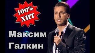 Максим Галкин.Новый юмористический концерт лучшего пародиста России.Юмор.