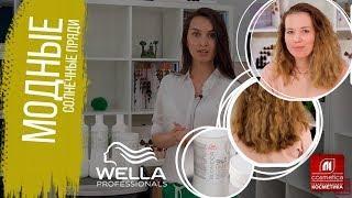 Модные солнечные пряди от Велла. Как сделать красивые солнечные блики на волосах с помощью Wella ?