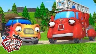 Городские герои   ТАЙНЫЙ КЛУБ   мультфильмы для детей   Видео для детей