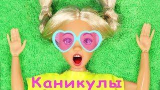 СБОРНИК №1 КАНИКУЛЫ!  Мультфильмы с куклами Барби, школа