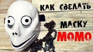 Как сделать маску Момо из бумагиПоймал и связал Момо у себя дома ( 2 часть)