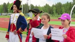 Спортивно-познавательное мероприятие «Бородинское сражение»