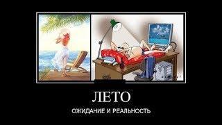 про отпуск с юмором . часть 1. весёлые картинки и карикатуры