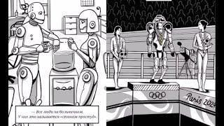 Будущее прикол. Карикатуры смешные картинки юмор про будущее.