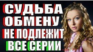 ФИЛЬМ 2018! Судьба обмену не подлежит 1-5 Украинский сериал русские мелодрамы 2018 фильмы 2018