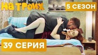 На троих - 5 СЕЗОН - 39 серия - НОВИНКА | ЮМОР ICTV