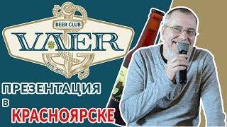 Музыкальная презентация пива VAER в юмор баре «STORIES» с Андреем Азориным