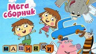 Машинки - Мега сборник - Мультфильмы для детей