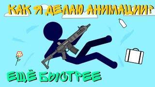 Как я делаю анимации? || Рисуем мультфильмы