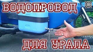 Водопровод для Урала, или как сделать канистру с краном.