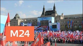 Традиционное первомайское шествие пройдет в столице - Москва 24