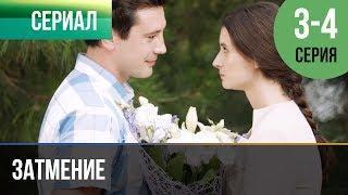 ▶️ Затмение 3 и 4 серия - Мелодрама | Фильмы и сериалы - Русские мелодрамы