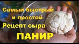 Как сделать сыр Панир (Адыгейский) в домашних условиях. Быстрый и простой рецепт домашнего сыра
