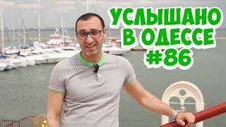 Лучший одесский юмор: шутки, фразы и выражения! Услышано в Одессе! #86