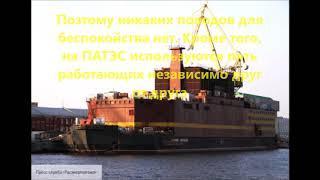 Западные СМИ восхитились ПАТЭС  русский «атомный Титаник» покоряет мир