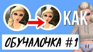АНИМАЦИЯ РТА | Как сделать так, чтобы персонаж разговаривал!?! | Обучалочка #1 | Avakin Life