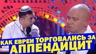 Я вам Анализы, а вы мне шо? Еврей в больнице | Шоу ЮМОР мегаржач