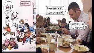 Про школьную столовую. Карикатуры смешные картинки Юмор приколы фото.