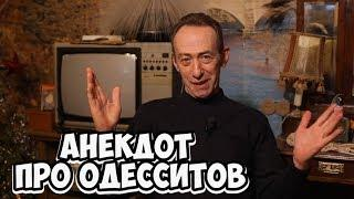 """Одесский юмор! Жизненный анекдот с одесского """"Привоза""""!"""