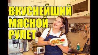 Мясной рулет из фарша рецепт в духовке что приготовить на ужин закуска как сделать своими руками