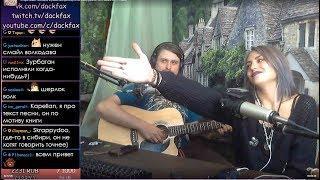 Любимая музыка каверы гитара вокал искусство авторские юмор шоу разное Пикник Хз Паша Катя,NO ZAKAZ