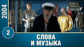 """Сериал всех времен! """"Слова и Музыка"""" (2 серия) Русские мелодрамы, фильмы"""