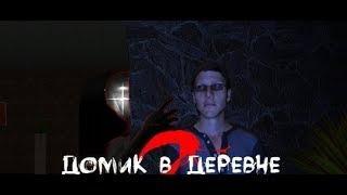 ДОМИК В ДЕРЕВНЕ 2!!