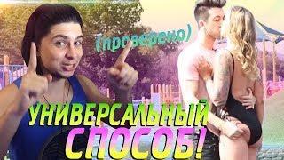САМЫЙ УНИВЕРСАЛЬНЫЙ ПОДКАТ К ДЕВУШКЕ!