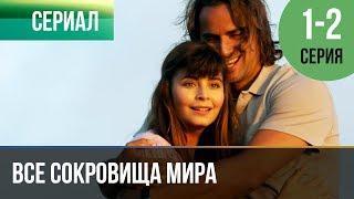 ▶️ Все сокровища мира 1 и 2 серия - Мелодрама | Фильмы и сериалы - Русские мелодрамы