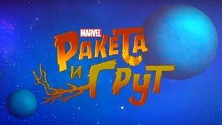 Ракета и Грут  - Серия  1, Корабль мечты  - короткая анимация Marvel