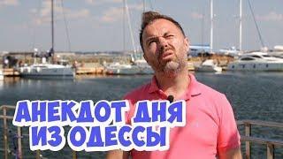 Одесский юмор.Анекдот дня из Одессы про женщин и мужчин!