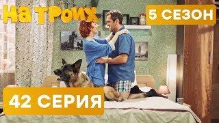 На троих - 5 СЕЗОН - 42 серия - НОВИНКА   ЮМОР ICTV