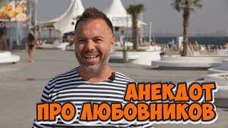 Одесский юмор! Анекдот дня из Одессы! Анекдот про любовников!