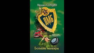 ДМБ  Большие маневры (аудиокнига/юмор) Серегин Михаил