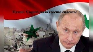 Путин: Сирию надо срочно спасать! (Юмор 2018)