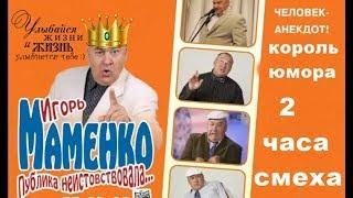 Игорь Маменко.Король юмора.Юмористический концерт.Юмор,анекдоты,пародии.
