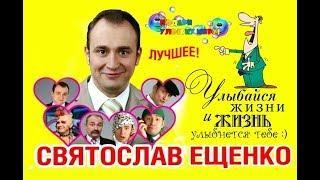 Святослав Ещенко.Юбилейный Юмористический концерт.Юмор,пародии,анекдоты.
